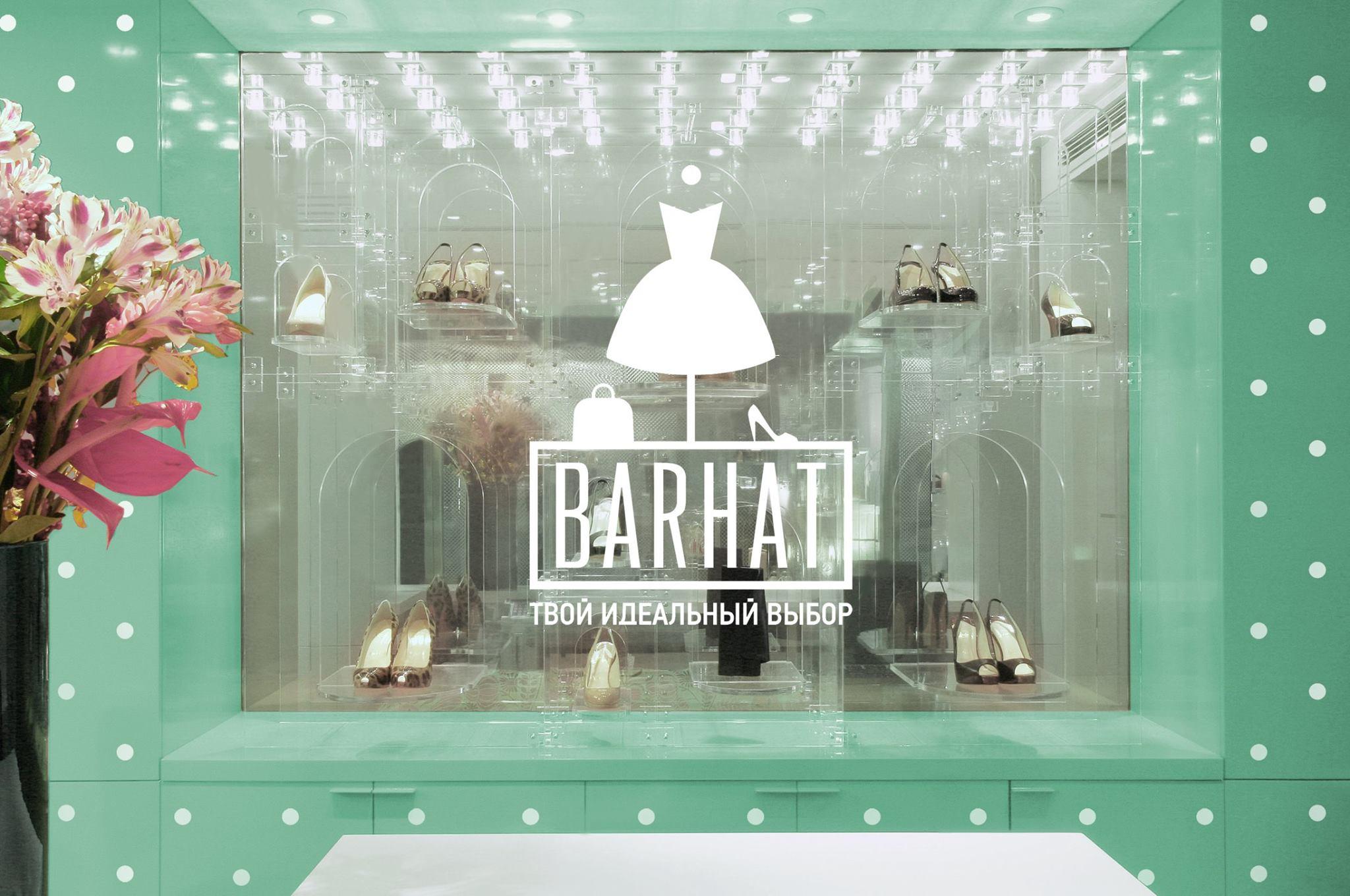 Логотип и фирменный стиль для сети магазинов «BARHAT»