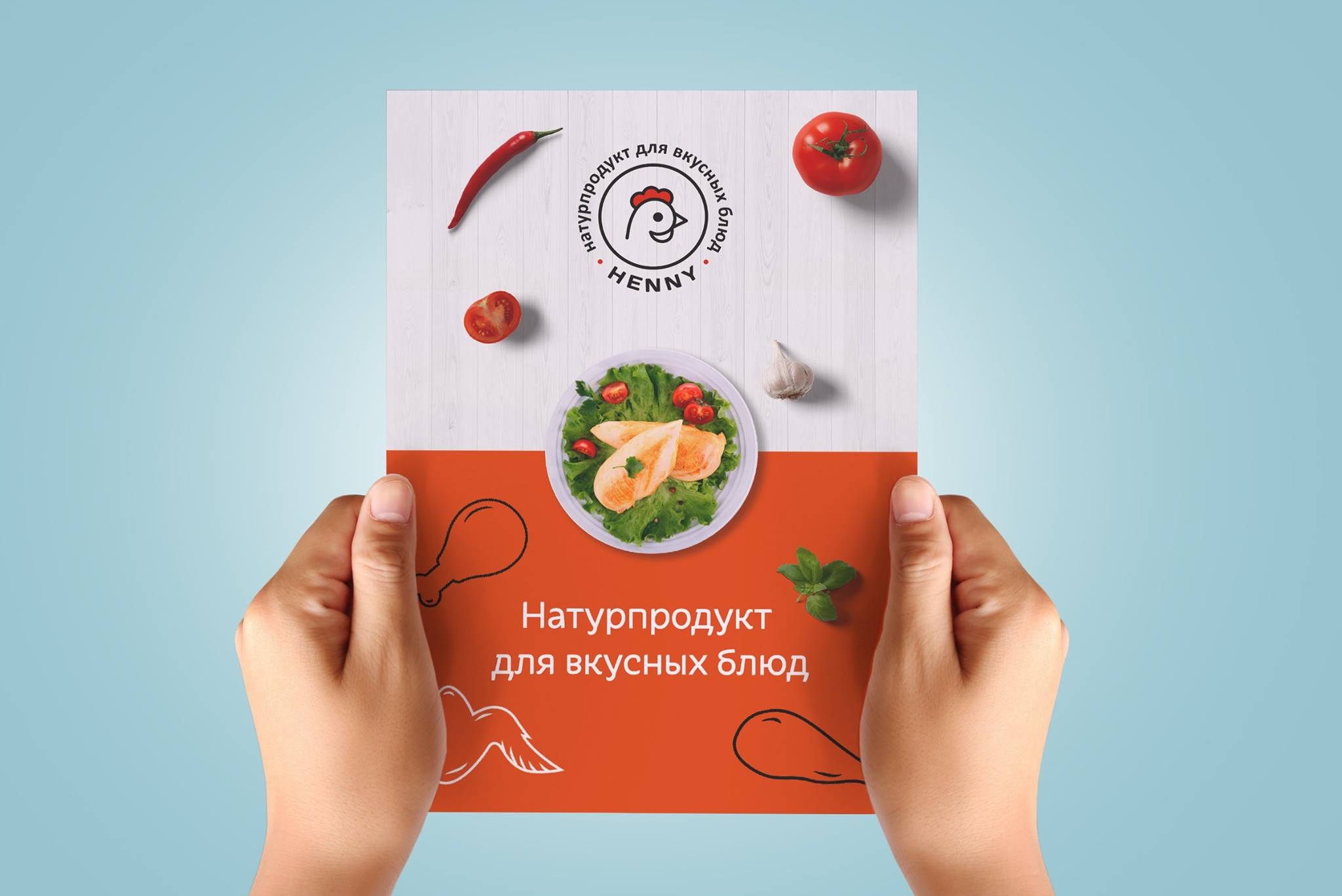 «HENNY» – Натурпродукт для вкусных блюд